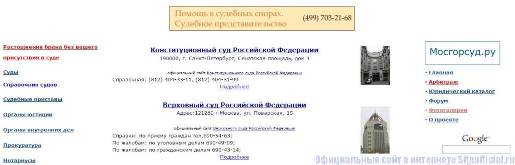 Верховный суд РФ официальный сайт - Главная страница