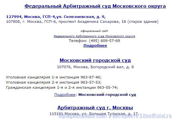 Верховный суд РФ официальный сайт - Сведения о судах