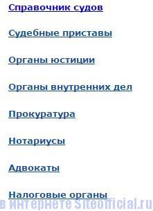 Верховный суд РФ официальный сайт - Различные организации