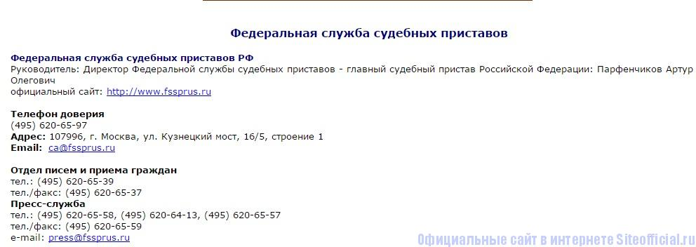 Верховный суд РФ официальный сайт - Адреса и телефоны судебных приставов
