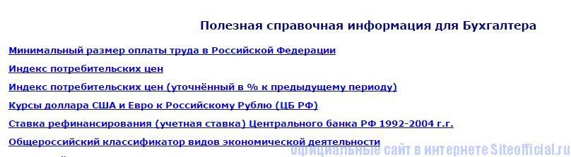 Верховный суд РФ официальный сайт - Информация для бухгалтеров