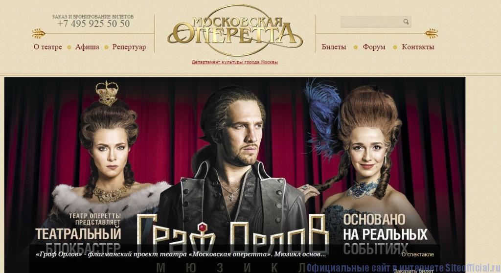 Театр оперетты официальный сайт - Главная страница
