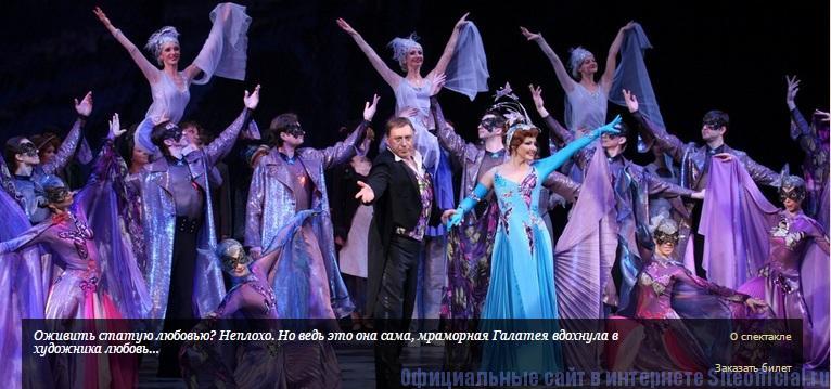 Театр оперетты официальный сайт - Спектакли