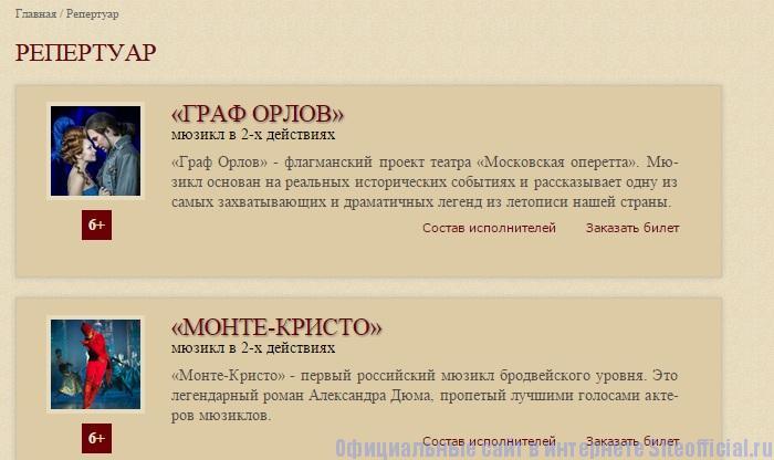 Театр оперетты официальный сайт - Репертуар