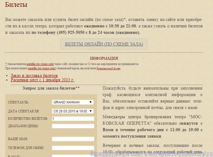 Театр оперетты официальный сайт - Как заказать билеты