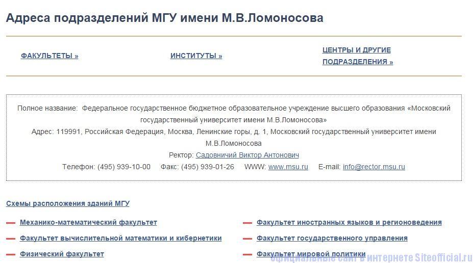 МГУ официальный сайт - Адреса