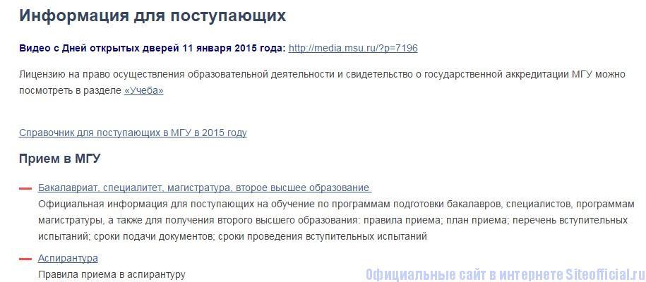 МГУ официальный сайт - Информация для поступающих