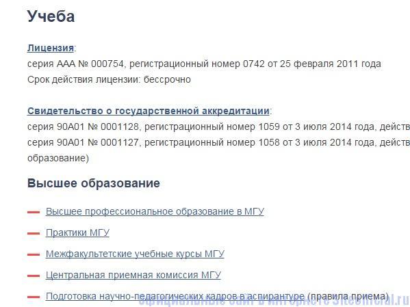 МГУ официальный сайт - Учеба