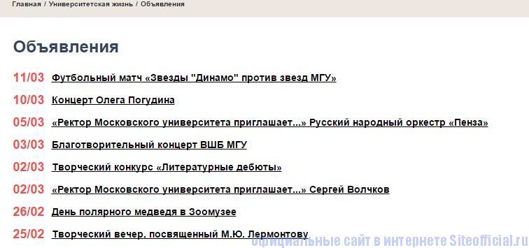 МГУ официальный сайт - Университетская жизнь