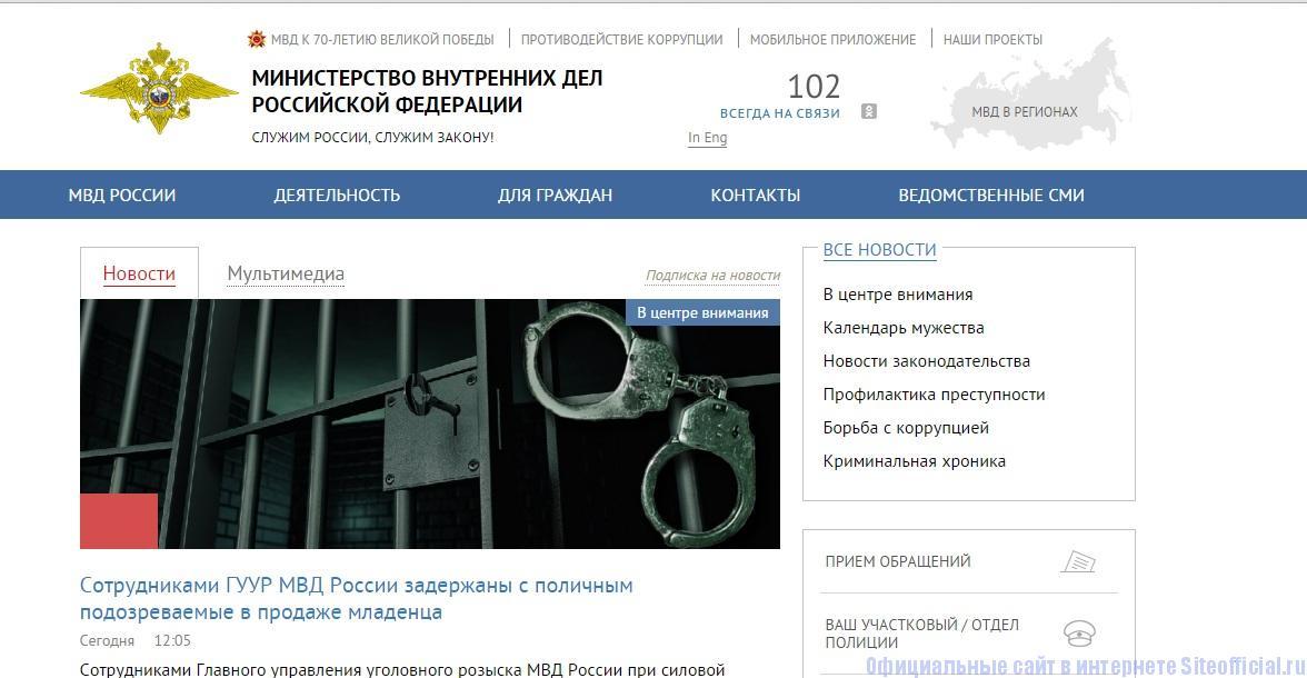 МВД России официальный сайт - Главная страница