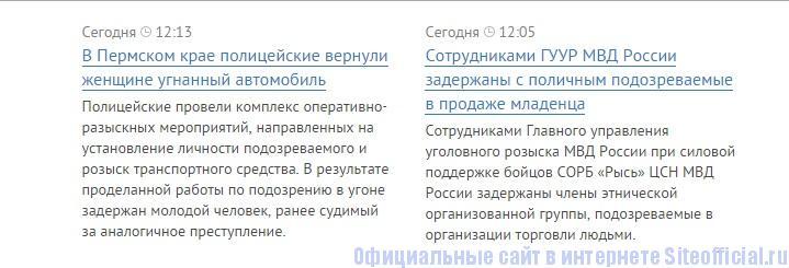МВД России официальный сайт - Последние события в криминальном мире