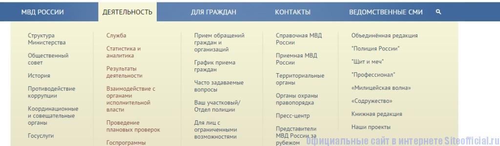 МВД России официальный сайт - Разделы