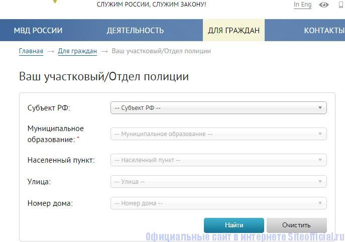 МВД России официальный сайт - Ваш участковый