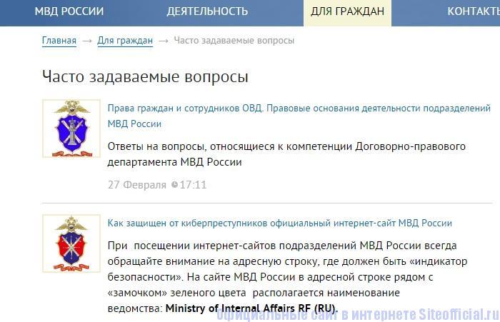 МВД России официальный сайт - Часто задаваемые вопросы