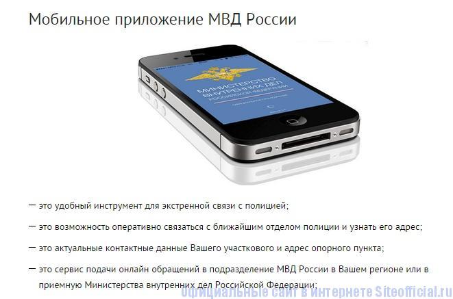 МВД России официальный сайт - Мобильное приложение МВД России