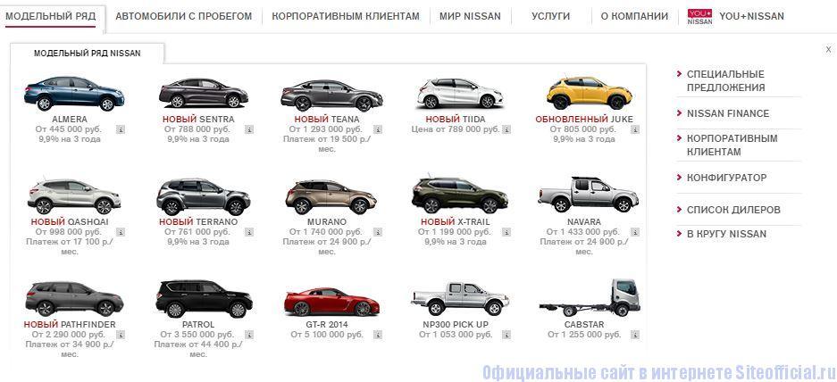 """Официальный сайт Ниссан - Вкладка """"Модельный ряд"""""""