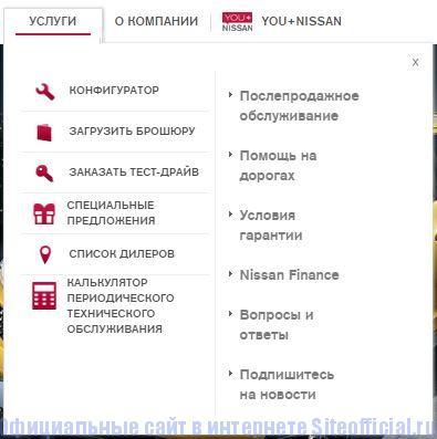 """Официальный сайт Ниссан - Вкладка """"Услуги"""""""