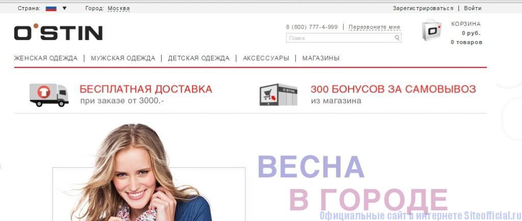 Остин интернет-магазин официальный сайт - Главная страница