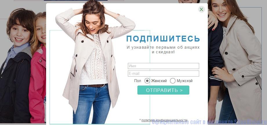 магазин официальный сайт - Подписаться на новости