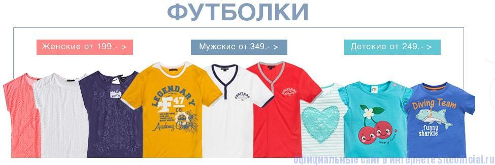 Остин интернет-магазин официальный сайт - Скидки на футболки