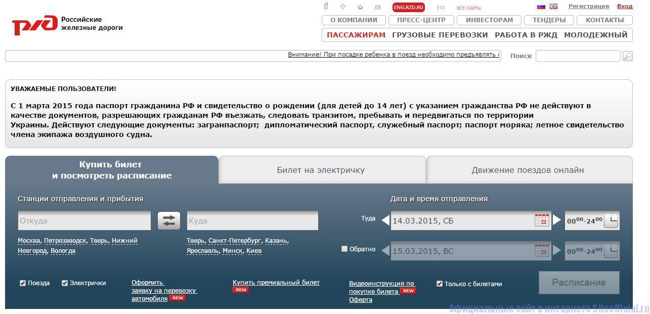 ЖД билеты официальный сайт - Главная страница
