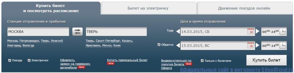 ЖД билеты официальный сайт - Выбор маршрута