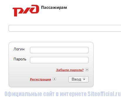 ЖД билеты официальный сайт - Вход на сайт