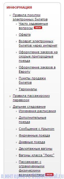 """ЖД билеты официальный сайт - Вкладка """"Информация"""""""