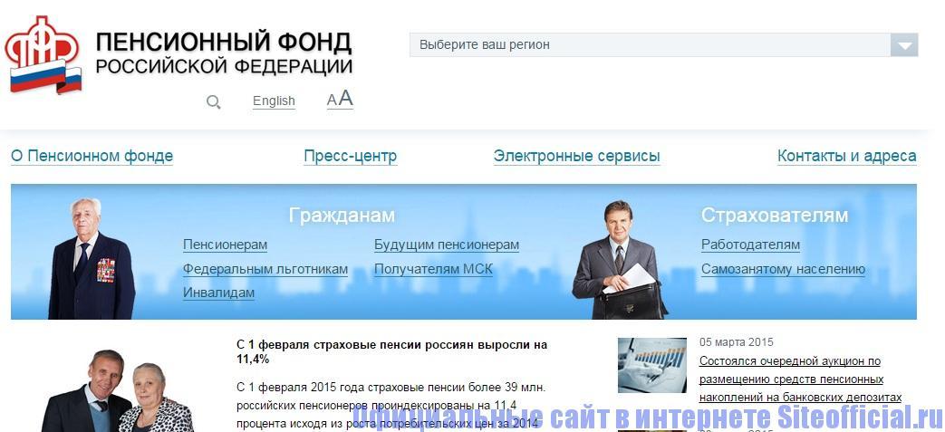 ПФР официальный сайт - Главная страница