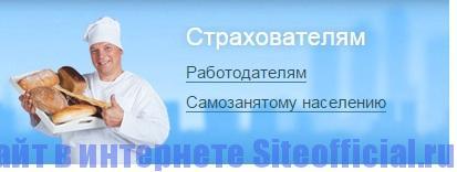 ПФР официальный сайт - Страхователям