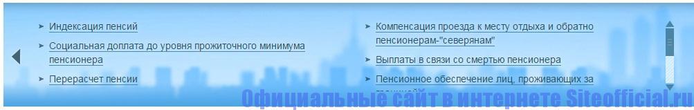 ПФР официальный сайт - Информация пенсионерам