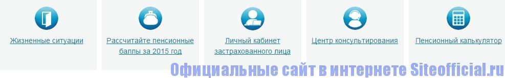 ПФР официальный сайт - Подразеделы