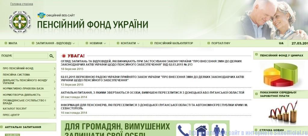 Пенсионный фонд Украины официальный сайт - Главная страница