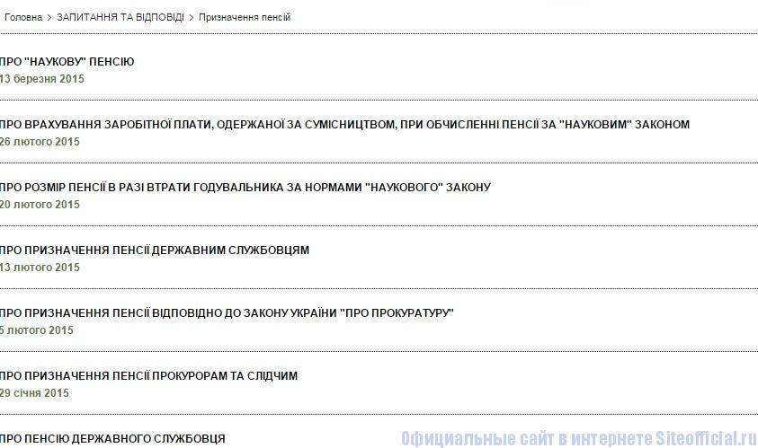 Пенсионный фонд Украины официальный сайт - Вопросы и ответы