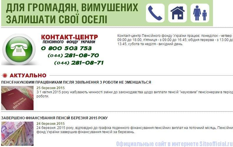 Пенсионный фонд Украины официальный сайт - Актуальная информация