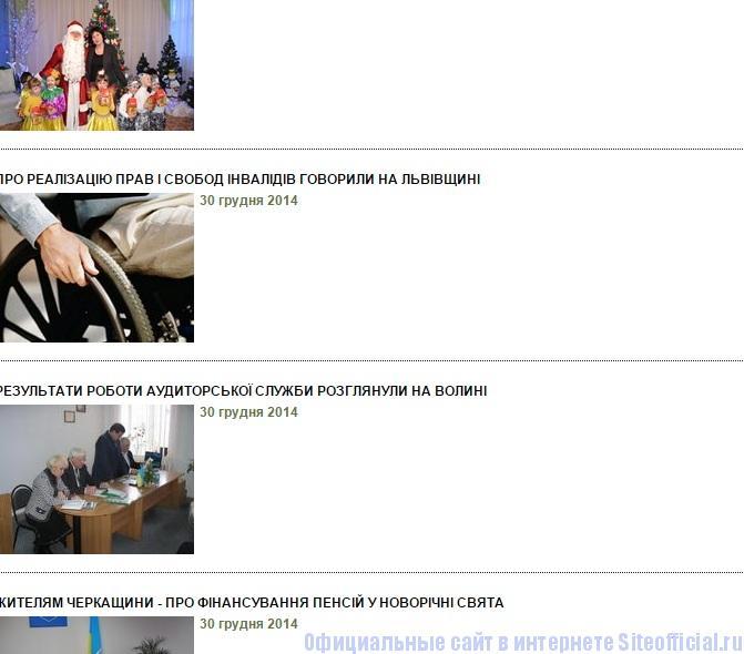 Пенсионный фонд Украины официальный сайт - Архив