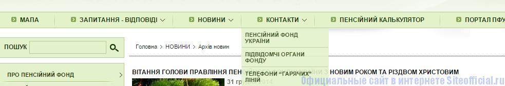 Пенсионный фонд Украины официальный сайт - Контакты