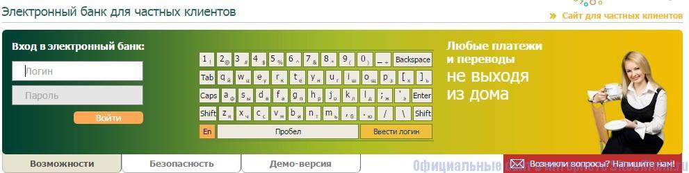 Пробизнесбанк официальный сайт - Электронный банк