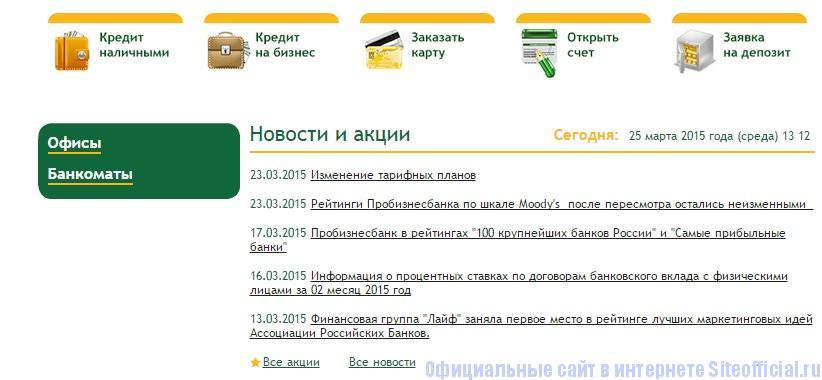 Пробизнесбанк официальный сайт - Темы и новости