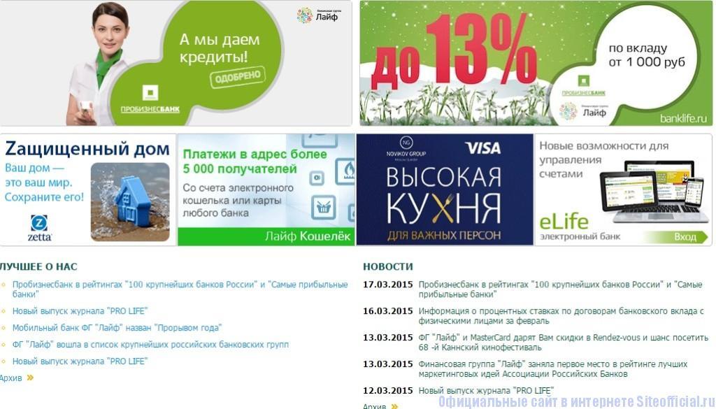 Пробизнесбанк официальный сайт - Информация частным клиентам