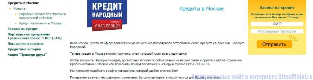 Пробизнесбанк официальный сайт - Кредиты