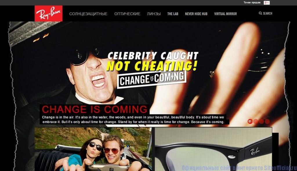 Ray Ban официальный сайт - Главная страница