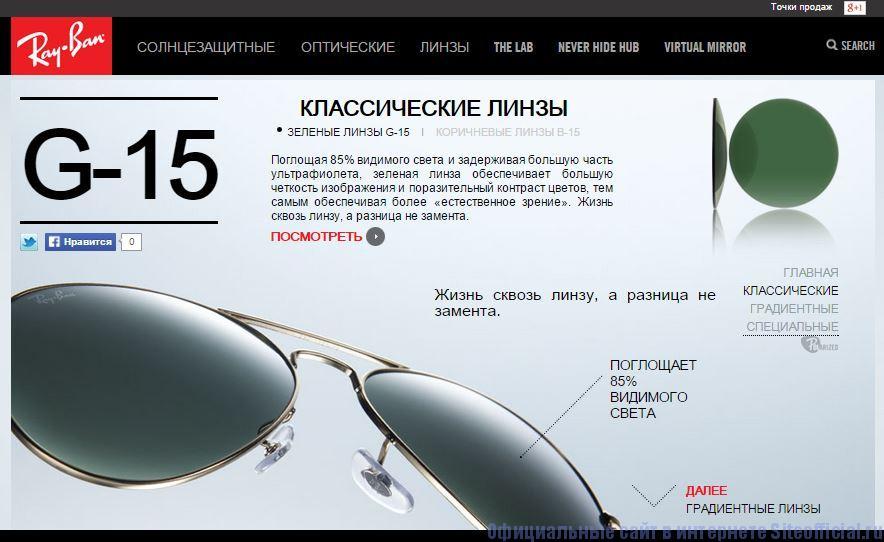 """Ray Ban официальный сайт - Вкладка """"Линзы"""""""