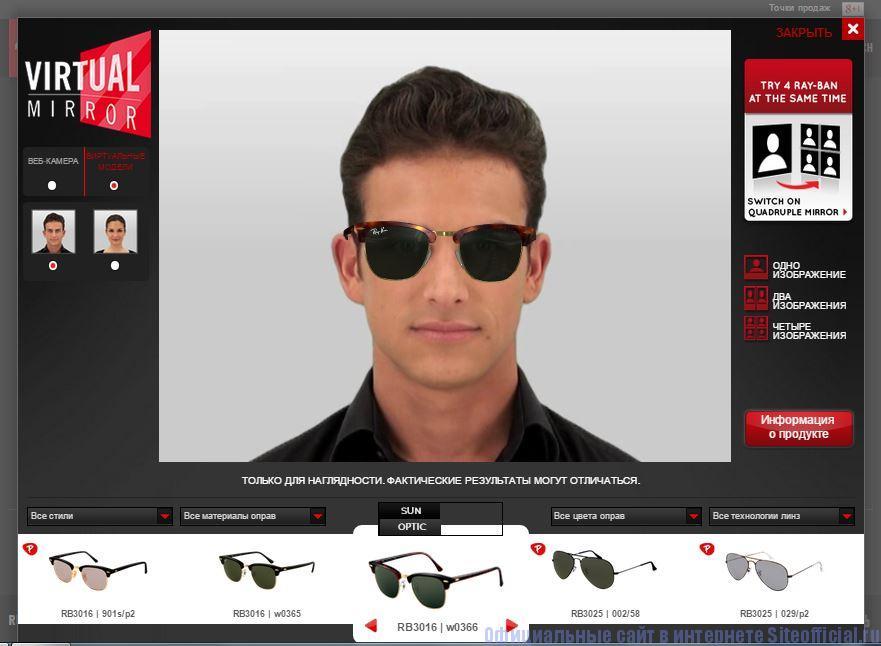 "Ray Ban официальный сайт - Вкладка ""Virtual Mirror"""
