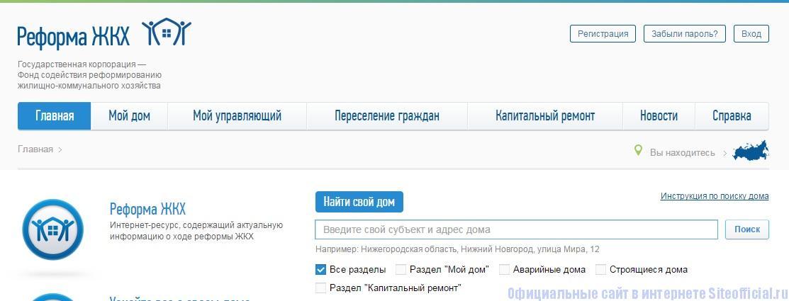 Реформа ЖКХ официальный сайт - Главная страница