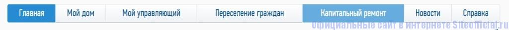 Реформа ЖКХ официальный сайт - Разделы
