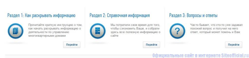 Реформа ЖКХ официальный сайт - Вопрос к ЖКХ