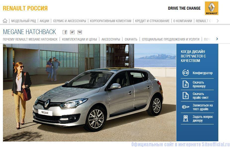 Официальный сайт Рено - Описание автомобиля