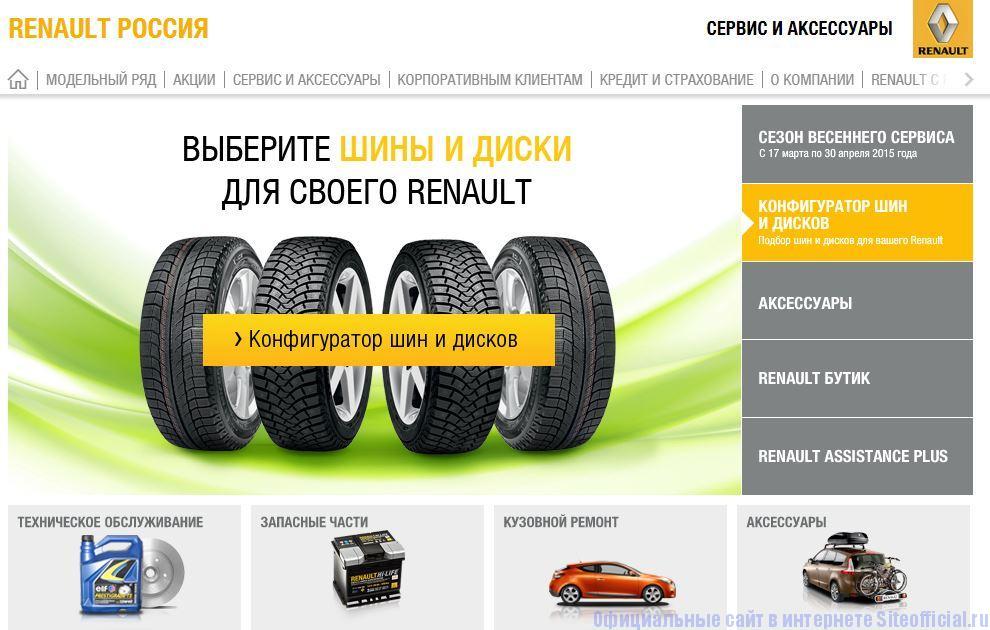 """Официальный сайт Рено - Вкладка """"Сервис и аксессуары"""""""