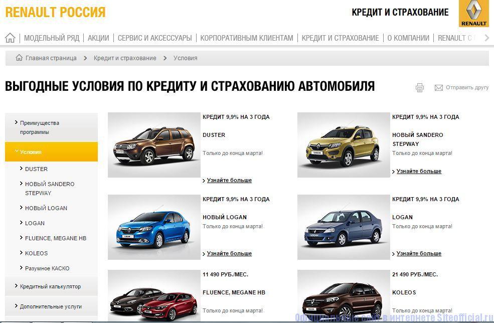 """Официальный сайт Рено - Вкладка """"Кредит и страхование"""""""
